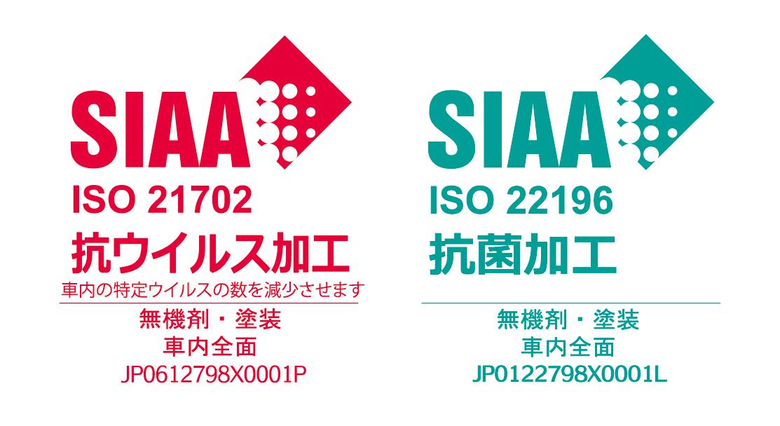 SIAA(抗菌製品技術協議会)